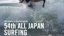 第54回全日本サーフィン選手権 徳島県選手3人優勝