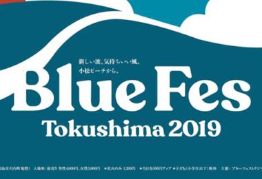 blue fes tokushima 2019